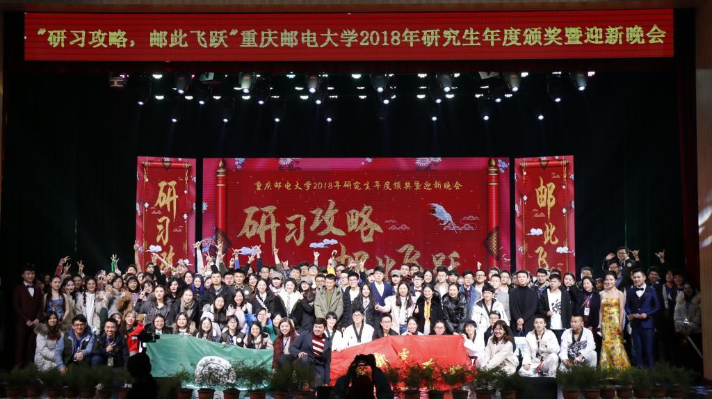 重邮研究生院_重庆邮电大学2018年研究生年度颁奖暨迎新晚会圆满举办-重庆邮电